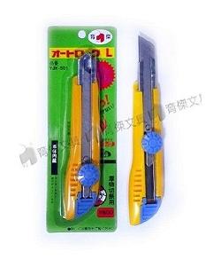 YJH-501 美工刀 大型   控鎖式 (附2 片備用刀片)