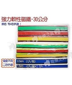 YJ 強力軟性磁條 | 磁石系列 長30cmx寬1.6cm (2入/包)