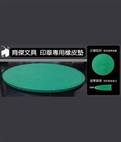 印章專用橡皮墊-圓形 印章墊 (超厚4mm)