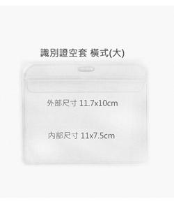 識別證件套 | 橫式 (大) 內部尺寸11x7.5cm (10入)