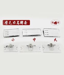 YJ-B653 壓克力名牌套(小) 夾式-附別針 | 識別證件套