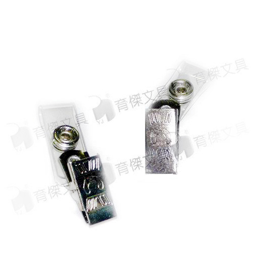 吊夾 | 鈕扣夾(無別針) 鐵製(2入) 識別證夾 | 證件夾