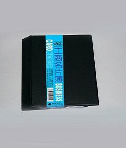 YJ-801123 工商名片簿 480名