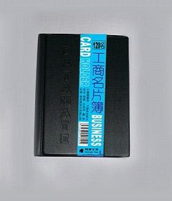 YJ-801246 工商名片簿 240名