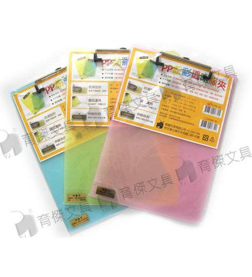 H107B PP粉彩透明板夾 | 文件板夾 A4 (31.5x22.5cm)