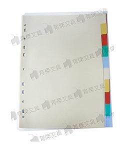 YJ 十段 分段紙 | 隔頁內紙 | 分類紙