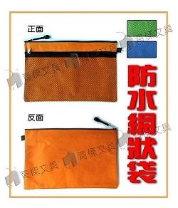 No.666 兩層帆布拉鍊袋 | 防水網狀袋 A4