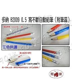 鉛筆造型免削免按鉛筆 | 寫不斷自動鉛筆 (附筆心1盒)