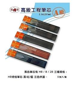 A級 高級工程筆芯 筆心2.0x120mm(12支入)