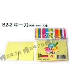 B2-2 (中一刀) 可再貼 | 便利貼76x51mm
