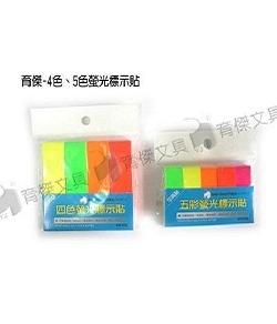 Y02-5 螢光五色可再貼 | 便利貼