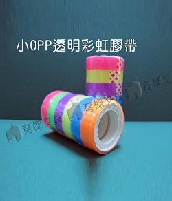 YJ小OPP透明彩虹膠帶 寬12mmx長520cm(1束/8入)