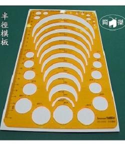 金絲猴No.4356 半徑模板