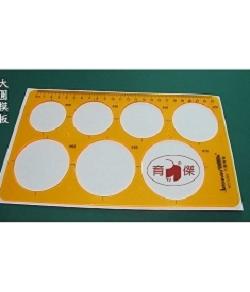 金絲猴No.4364 大圓模板