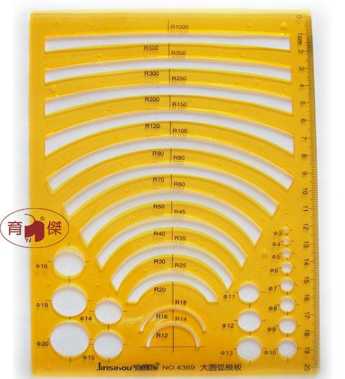 金絲猴No.4369 大圓弧模板