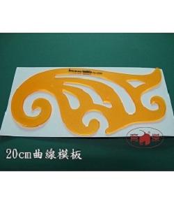 金絲猴No.4380 曲線模板20cm 雲形模板
