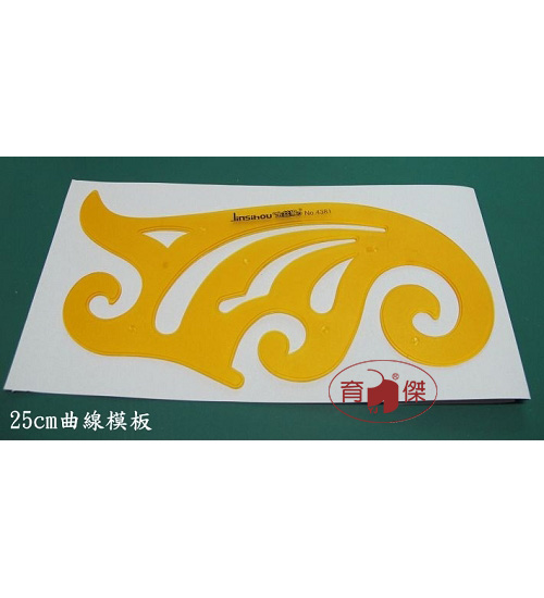 金絲猴No.4381 曲線模板25cm 雲形模板