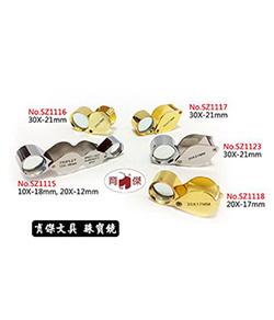 珠寶鏡 SZ1118 20X-17mm 二用款