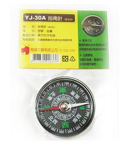 YJ-30A 指南針 | 指北針